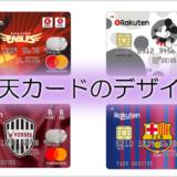 楽天カードのデザイン