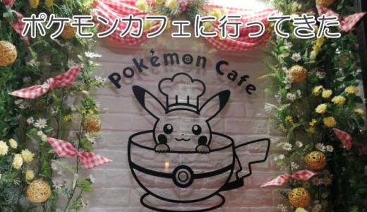 【動画あり】ポケモンカフェ(日本橋店)に行ってきました