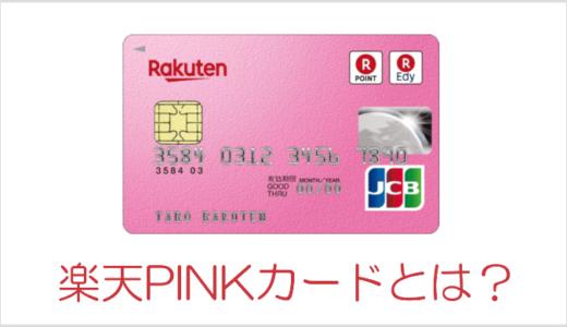 楽天PINK(ピンク)カードとは?【3つのカスタマイズ特典が凄い】