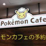 ポケモンカフェの予約