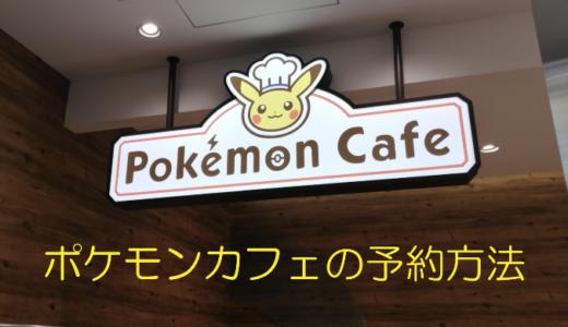 【図説】ポケモンカフェの予約方法!おすすめ席(日本橋店)も合わせて解説