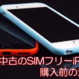 中古SIMフリーiPhoneに注意