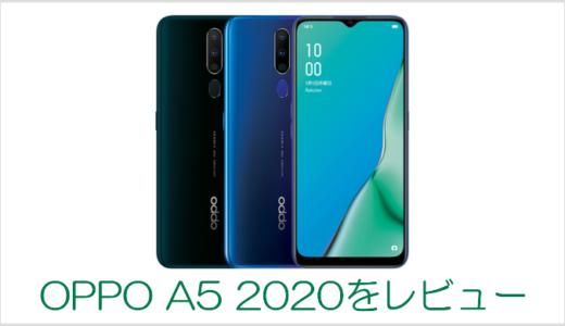 OPPO A5 2020をレビュー!スペックから安く買えるMVNO(格安SIM)まで詳しく