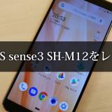 AQUOS sense3 SH-M12をレビュー