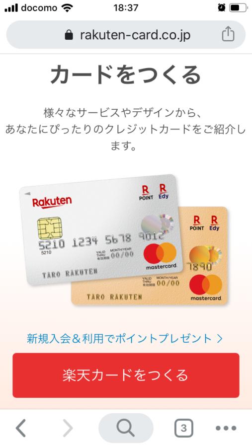 楽天カード申込み