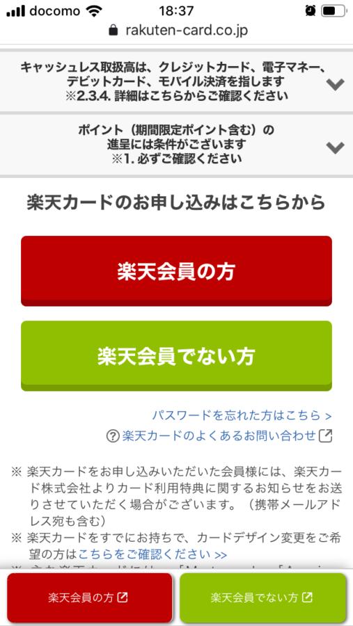 申込ボタン