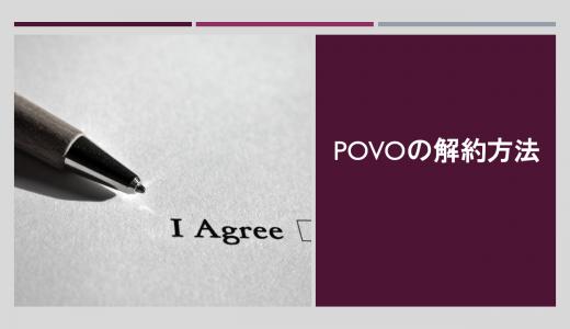 povo(ポヴォ)の解約方法とは?解約金やMNP転出も徹底解説