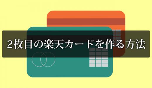 楽天カードの2枚目の作り方【注意点あり】