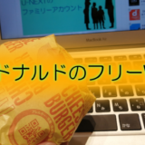 マクドナルド wifi