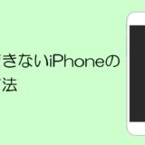 充電できないiPhoneの修理方法