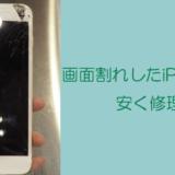画面割れしたiPhoneを安く修理
