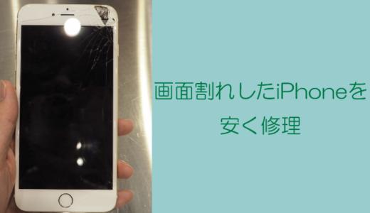 【体験談あり】iPhoneの画面割れを安く修理できる業者とは?