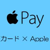 楽天カード applepay