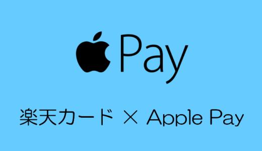 注意点あり!Apple Payに楽天カードを登録する方法