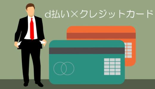 ポイント多重取りOK!d払いと相性の良いクレジットカードとは?
