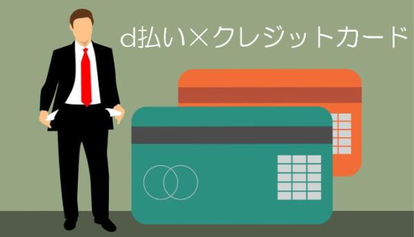 d払い クレジットカード