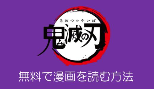 漫画「鬼滅の刃」を無料で読む方法【合法・アプリあり】