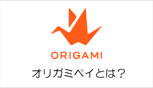 Origami Pay(オリガミペイ)とは?メリット・デメリットから使い方まで完全ガイド