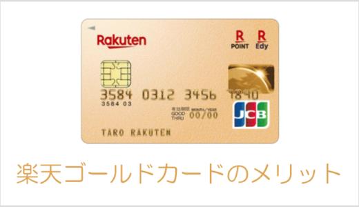 楽天ゴールドカードにメリットはある?楽天カードより得する人とは?