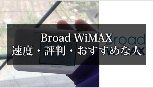 【実測レビュー】Broad WiMAX(ブロードワイマックス)の速度・評判とは?メリット・デメリットから分かるおすすめな人