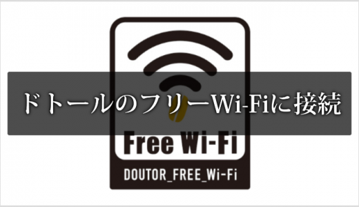ドトールのフリーWi-Fiの接続方法【繋がらないときの対処法やセキュリティの危険性も分かる】