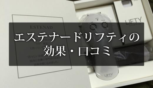 エステナードリフティ口コミ・効果をレビュー【デメリットあり】