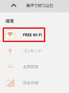 FREE Wi-Fi項目