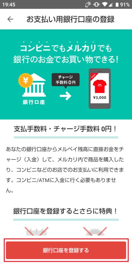 銀行口座を登録する