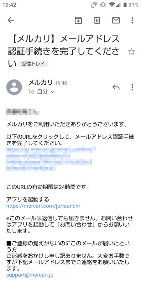 メールアドレス認証手続き
