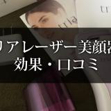 トリアレーザー美顔器の効果・口コミ