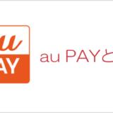 au payとは