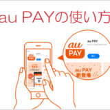 au payの使い方