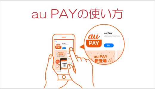 【au PAYの使い方ガイド】初期登録・チャージ・支払い方法が丸わかり