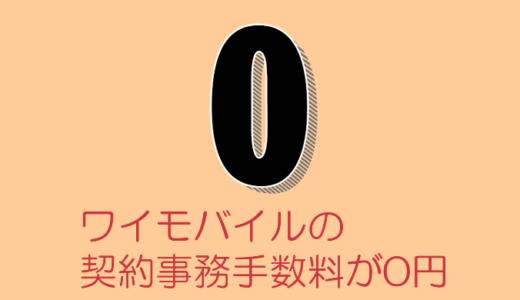 ワイモバイルの契約事務手数料を0円にする簡単な方法