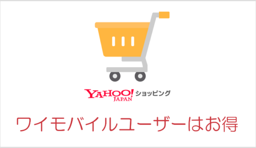 ワイモバイルユーザーはYahoo!ショッピングの獲得ポイントが最大10倍に