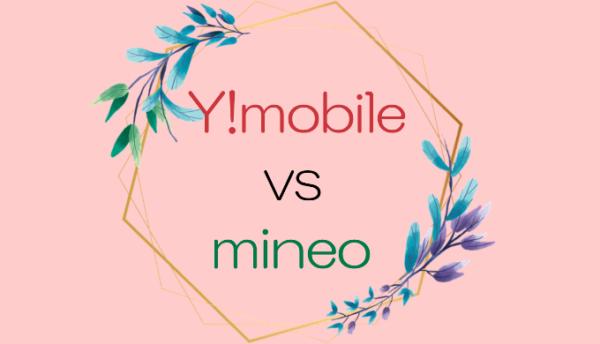 ワイモバイルとマイネオを比較
