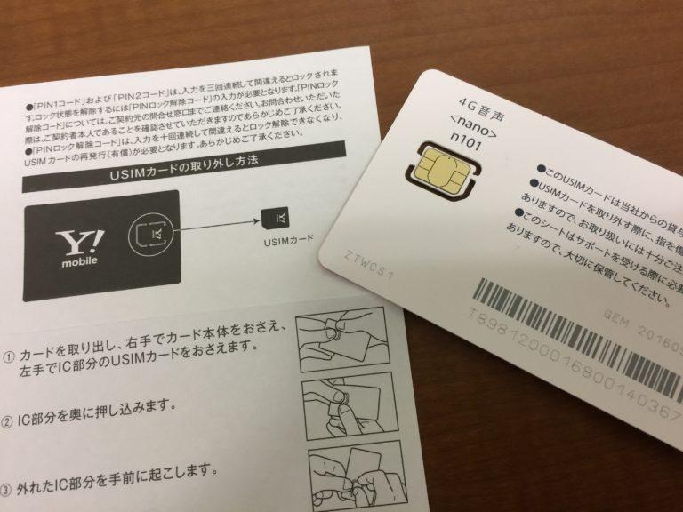 ワイモバイルのsimカード
