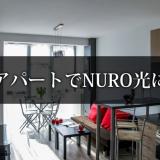 賃貸アパートでNURO光に契約