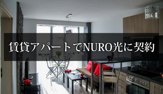 【ビス止めしない】NURO光を賃貸アパートで契約!大家さんから工事の許可を取るコツ