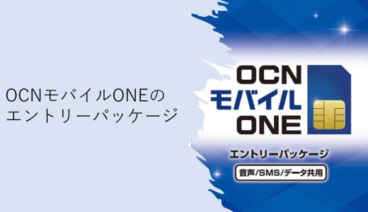 OCNモバイルONEはエントリーパッケージで事務手数料0円に!詳しい使い方を解説【スマホセットは対象外】