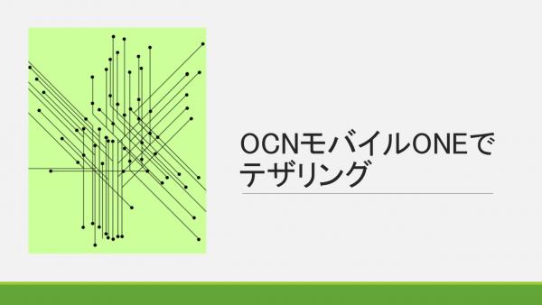 OCNモバイルONEでテザリング