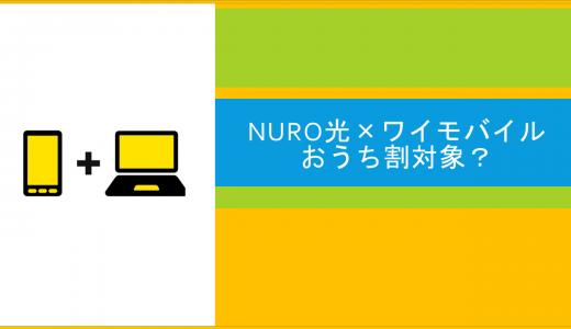 NURO光とワイモバイルでおうち割 光セットは適用不可!だけど残念がる必要はない理由