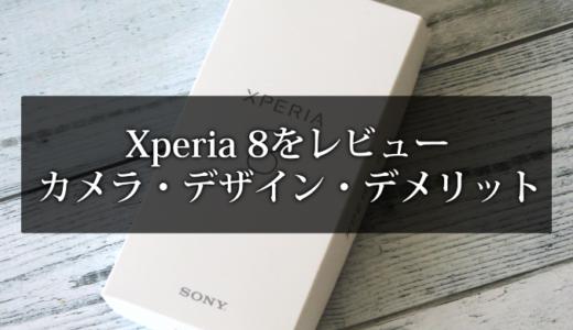 Xperia 8を実機レビュー!カメラ・スペック・販売MVNOが分かる