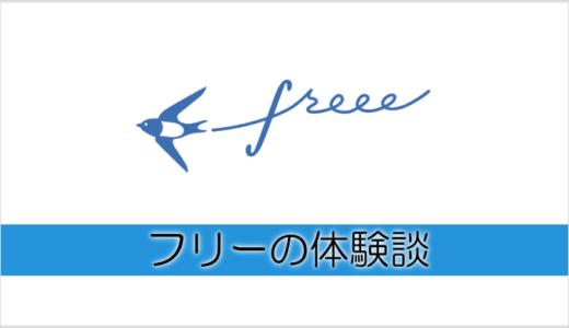 会計ソフトfreee(フリー)の評判とは?3年使用した体験談