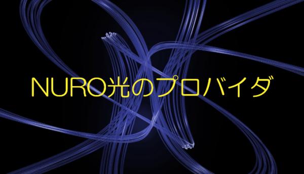 nuro光のプロバイダ