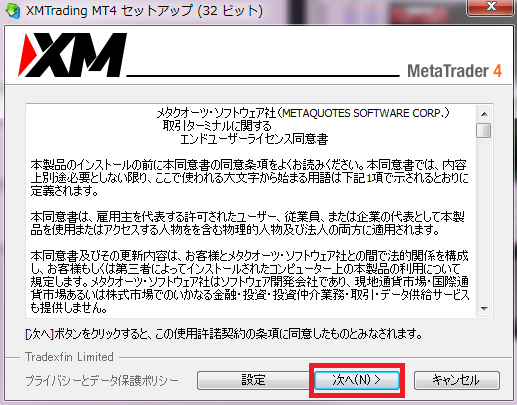 xmのセットアップ