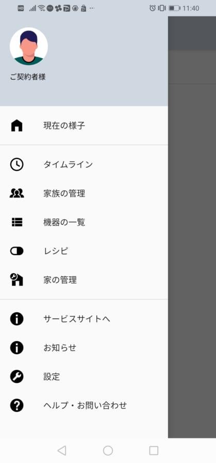manomaアプリのメニュー