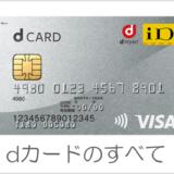 dカードのサムネイル