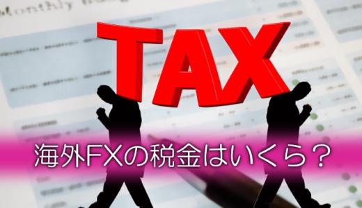 海外FXの税金はいくら?国内FXとの違い・課税タイミング・税金対策が丸わかり