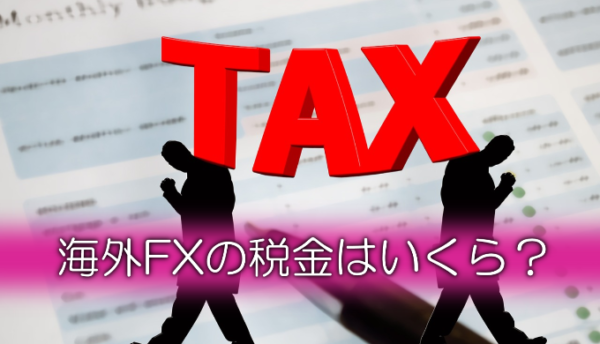 海外FXの税金はいくら?